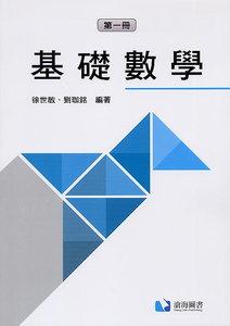 基礎數學 (第一冊)-cover