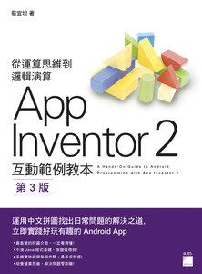 App Inventor 2 互動範例教本, 3/e-cover