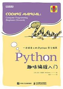 Python 趣味編程入門-cover