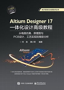 Altium Designer 17 一體化設計高級教程 : 從電路模擬、原理圖與 PCB 設計、工藝實現到高級分析-cover