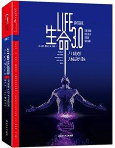 生命3.0:人工智能時代,人類的進化與重生-cover