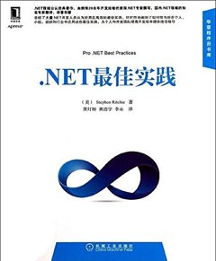 華章程序員書庫:.NET最佳實踐-cover