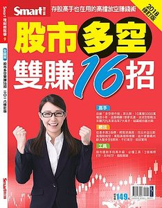 股市多空雙賺16招 (2018修訂版)-cover