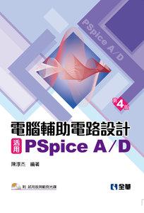 電腦輔助電路設計-活用 PSpice A/D-基礎與應用, 4/e (附試用版與範例光碟)-cover