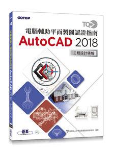 TQC+ 電腦輔助平面製圖認證指南 AutoCAD 2018-cover