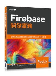 Firebase 開發實務-cover