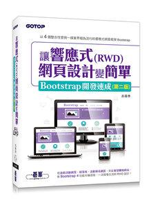 讓響應式(RWD)網頁設計變簡單:Bootstrap 開發速成, 2/e-cover