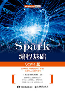 Spark編程基礎(Scala版)-cover