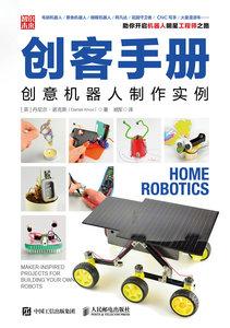 創客手冊 創意機器人製作實例-cover