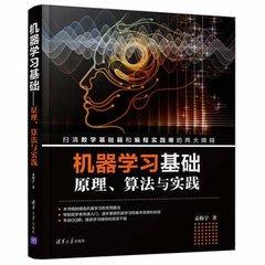 機器學習基礎 — 原理、算法與實踐-cover