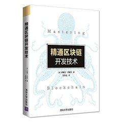 精通區塊鏈開發技術-cover