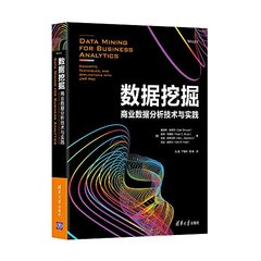 數據挖掘 : 商業數據分析技術與實踐 (Data Mining for Business Analytics: Concepts, Techniques, and Applications with JMP Pro)-cover