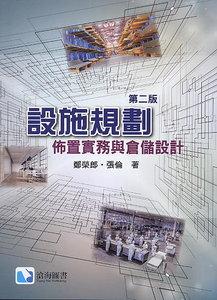 設施規劃─佈置實務與倉儲設計, 2/e-cover