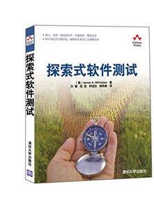探索式軟件測試-cover