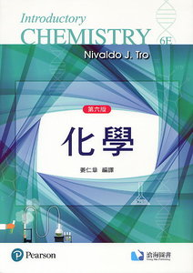 化學, 6/e (Tro: Introductory Chemistry, 6/e)-cover
