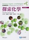 探索化學, 4/e (Raymond: General Organic and Biological Chemistry: An Integrated Approach, 4/e)-cover