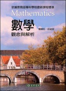 數學:觀念與解析, 2/e-cover