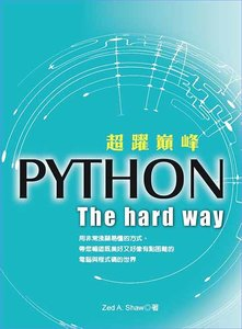 超躍巔峰 -- Python:The hard way-cover
