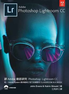 跟 Adobe 徹底研究 Photoshop Lightroom CC 2018 (Adobe Photoshop Lightroom CC Classroom in a Book(2018 release))-cover