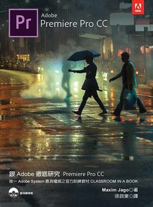 跟 Adobe 徹底研究 Premiere Pro CC 2018 (Adobe Premiere Pro CC Classroom in a Book (2018 Release))-cover