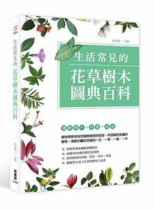 生活常見的花草樹木圖典百科-cover