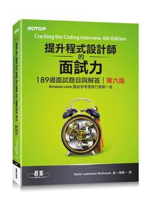 提升程式設計師的面試力|189道面試題目與解答, 6/e (Cracking the Coding Interview : 189 Programming Questions and Solutions, 6/e )