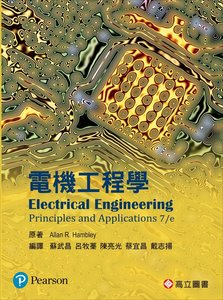電機工程學 (Hambley:Electrical Engineering: Principles and Applications, 7/e)