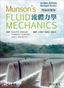 流體力學-理論與實務 (Gerhart & Hochstein:Munson's Fluid Mechanics)(Global Edition)(精簡版)-cover