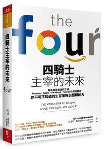 四騎士主宰的未來:解析地表最強四巨頭Amazon、Apple、Facebook、Google的兆演算法, 你不可不知道的生存策略與關鍵能力-cover