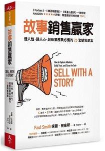 故事銷售贏家:懂人性、通人心,超級業務員必備的25套銷售劇本-cover