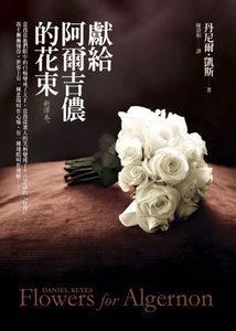 獻給阿爾吉儂的花束【新譯本】-cover