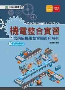 機電整合實習(含丙級機電整合學術科解析) - 最新版(第七版) - 附贈OTAS題測系統-cover