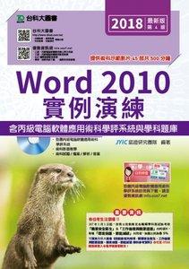 Word 2010 實例演練含丙級電腦軟體應用術科學評系統與學科題庫 -最新版(第四版) - 附贈OTAS題測系統-cover
