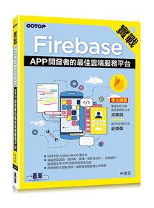 實戰 Firebase|APP 開發者的最佳雲端服務平台-cover