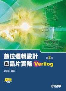數位邏輯設計與晶片實務 (Verilog), 2/e-cover