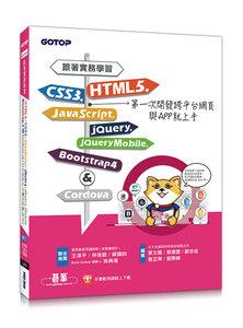 跟著實務學習 HTML5、CSS3、JavaScript、jQuery、jQuery Mobile、Bootstrap 4 & Cordova 第一次開發跨平台網頁與 APP 就上手-cover