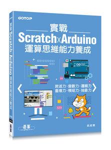 實戰 Scratch x Arduino 運算思維能力養成-cover