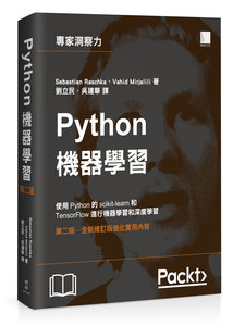 Python 機器學習, 2/e (Python Machine Learning, 2/e)-cover