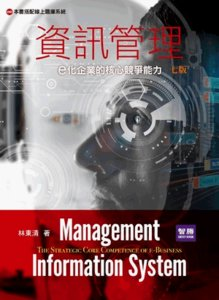 資訊管理:e化企業的核心競爭能力, 7/e-cover