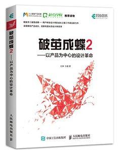 破繭成蝶2:以產品為中心的設計革命-cover