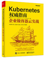 Kubernetes 權威指南 — 企業級容器雲實戰-cover