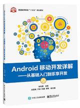 Android 移動開發詳解 — 從基礎入門到樂享開發-cover