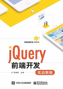 jQuery前端開發實戰教程-cover