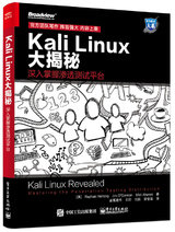 Kali Linux 大揭秘:深入掌握滲透測試平臺-cover