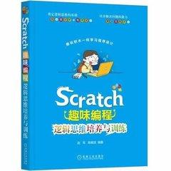 Scratch趣味編程:邏輯思維培養與訓練 趙軍 機械工業出版社-cover