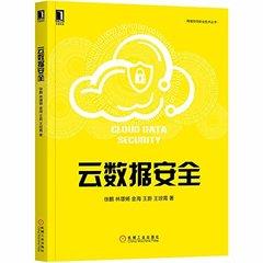 雲數據安全-cover