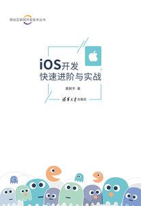 iOS開發快速進階與實戰-cover