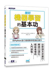 練好機器學習的基本功|用 Python 進行基礎數學理論的實作-cover