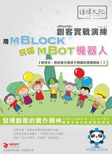 Maker 創客實戰演練 : 用 mBlock 玩轉 mBot 機器人-cover