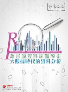 R語言的資料採礦導引 : 大數據時代的資料分析-cover
